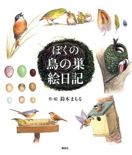 ぼくの鳥の巣絵日記の詳細を見る