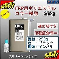 キクメン FRPカラーインパラ樹脂250g 硬化剤付き 黒色 汎用ベーシック