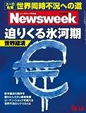Newsweek (ニューズウィーク日本版) 2011年 12/14号 [雑誌]