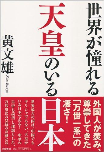世界が憧れる 天皇のいる日本 (一般書)の詳細を見る