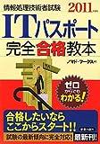 ITパスポート完全合格教本〈2011年度版〉 (情報処理技術者試験)