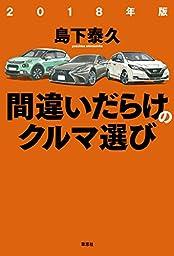 【感想】 2018年版間違いだらけのクルマ選び