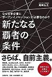 「新たなる覇者の条件 なぜ日本企業にオープンイノベーションが必要なのか?」販売ページヘ