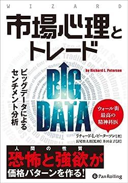 市場心理とトレード ──ビッグデータによるセンチメント分析の書影