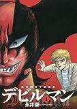 画業50周年愛蔵版 デビルマン 1 (ビッグコミックススペシャル)