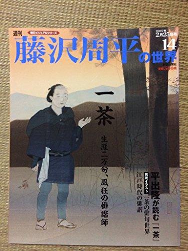 週刊藤沢修平の世界 14 一茶 生涯二万句風狂の俳諧師の詳細を見る