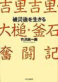 被災後を生きる - 吉里吉里・大槌・釜石奮闘記