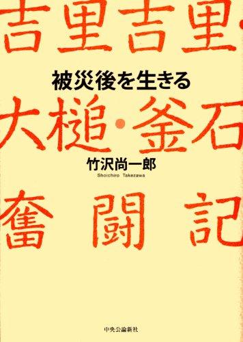 被災後を生きる - 吉里吉里・大槌・釜石奮闘記の詳細を見る