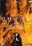 リサイクル ―死界― デラックス版 [DVD]
