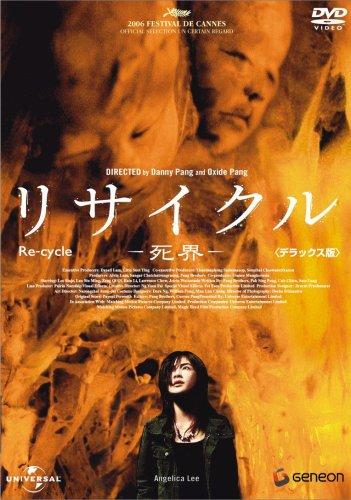 リサイクル ―死界― デラックス版 [DVD]の詳細を見る
