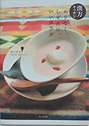 ムリなく、しぜんに、いいカラダ―漢方キッチン