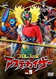 プロレスの星 アステカイザー VOL.5[DVD]