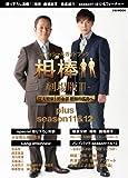 相棒-劇場版III- 巨大密室! 特命係 絶海の孤島へ plus season 11&12