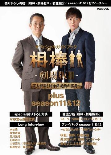 相棒-劇場版III- 巨大密室! 特命係 絶海の孤島へ plus season 11&12 (ぴあMOOK)