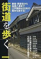 街道を歩く (洋泉社MOOK)
