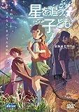 劇場アニメーション『星を追う子ども』[DVD]