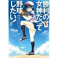 勝利の女神だって野球したい! 1 (アース・スターコミックス)
