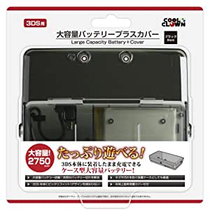(3DS用)大容量バッテリープラスカバー(ブラック)