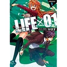 LIFE×01 : 1 (アクションコミックス)
