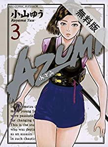 AZUMI-あずみ-(3)【期間限定 無料お試し版】 (ビッグコミックス)