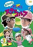 おぎやはぎのそこそこスターゴルフ Vol.3 関根 勤 戦 [DVD]