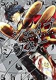 シェイプシフター 1 (ヤングジャンプコミックス)