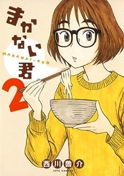 [西川魯介]のまかない君 2 (ジェッツコミックス)