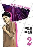 新・逃亡弁護士 成田誠 2 (ビッグコミックス)