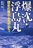 爆沈・浮島丸―歴史の風化とたたかう