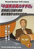 DVD 「中国株投資のすすめ」即実践に活用できる基本情報からリスクまで (<DVD>)