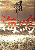 海鳴 (文春文庫)