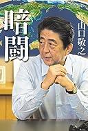 山口敬之 (著)(23)新品: ¥ 1,296