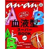 アンアン特別編集 血液型スーパーBOOK (マガジンハウスムック)