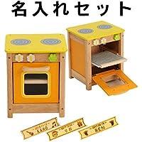 I'm TOY (アイムトイ) マイプレイキッチン オーブン 名入れセット IM-97410