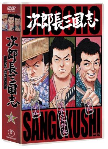 次郎長三国志 第一集 [DVD]