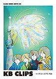 KANA-BOON MOVIE 05/KB CLIPS ~サナギからもぞもぞ編~ [DVD]