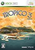 トロピコ3 - Xbox360