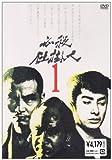 必殺仕掛人 VOL.1 [DVD]