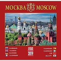 2019年「モスクワ」壁掛けカレンダー、サイズ:30センチx 30センチ、8か国語(日本語、英語、ロシア語など)の版あり