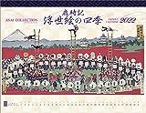 歳時記 浮世絵の四季 2022年 カレンダー 壁掛け CL22-0540