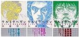 ウルトラヘヴン コミック 1-3巻セット (BEAM COMIX)