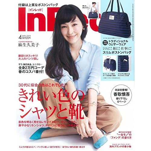 In Red(インレッド) 2018年 4月号