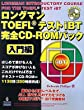 ロングマンTOEFLテストiBT完全CD‐ROMパック 入門編