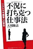 不況に打ち克つ仕事法 (OR books)