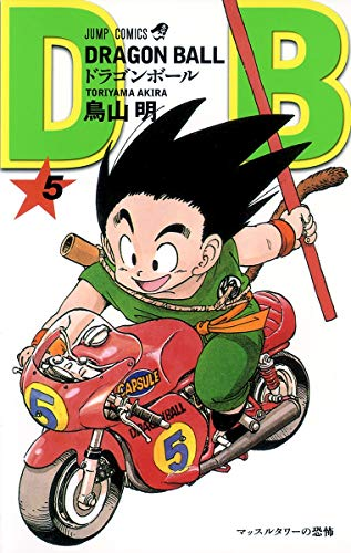 DRAGON BALL 5 (ジャンプコミックス)の詳細を見る