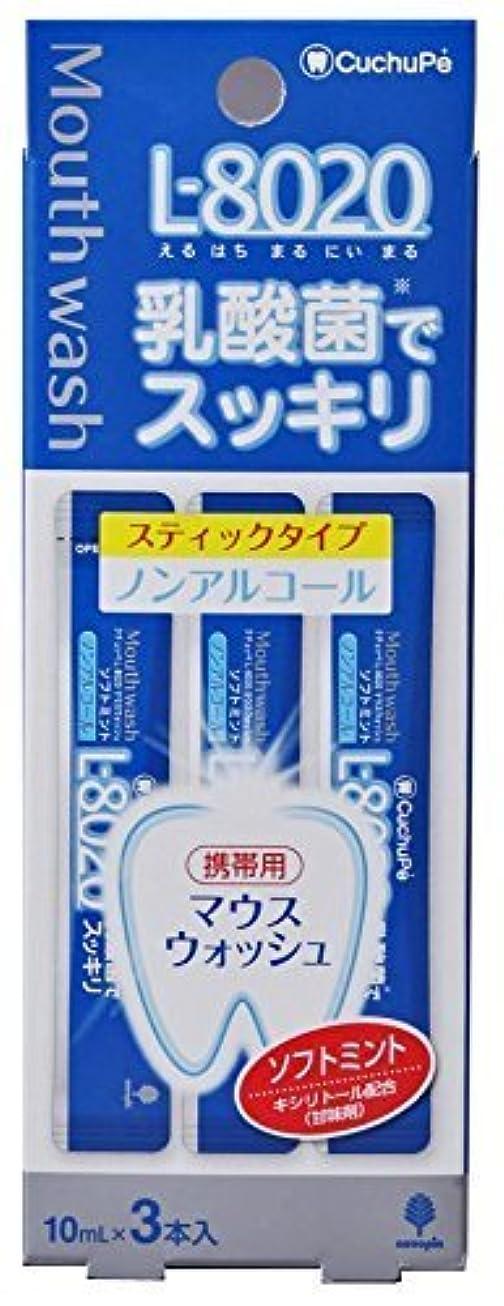 ボトル滑り台短くするクチュッペL-8020ソフトミントスティックタイプ3本入(ノンアルコール) 【まとめ買い10個セット】 K-7046