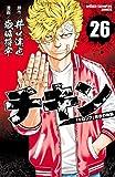 チキン 「ドロップ」前夜の物語 26 (少年チャンピオン・コミックス)