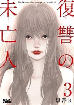 [黒澤R]の復讐の未亡人 : 3 (アクションコミックス)