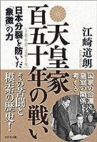 天皇家 百五十年の戦い[1868-2019]
