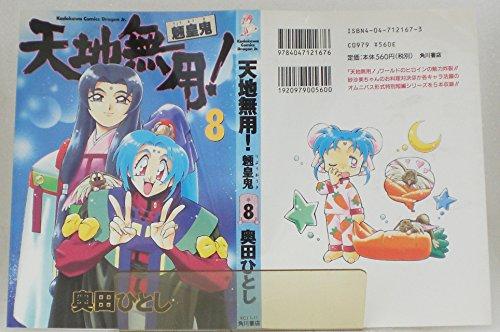 天地無用!魎皇鬼 (8) (角川コミックス・ドラゴンJr.)の詳細を見る